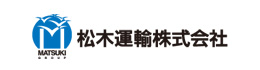 松木運輸株式会社